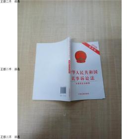 现货发货快!!2015年最新版 中华人民共和国民事诉讼法 含最新民