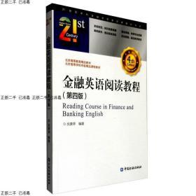 !发货快~21世纪本科金融学名家经典教科书系:金融英语阅读教程