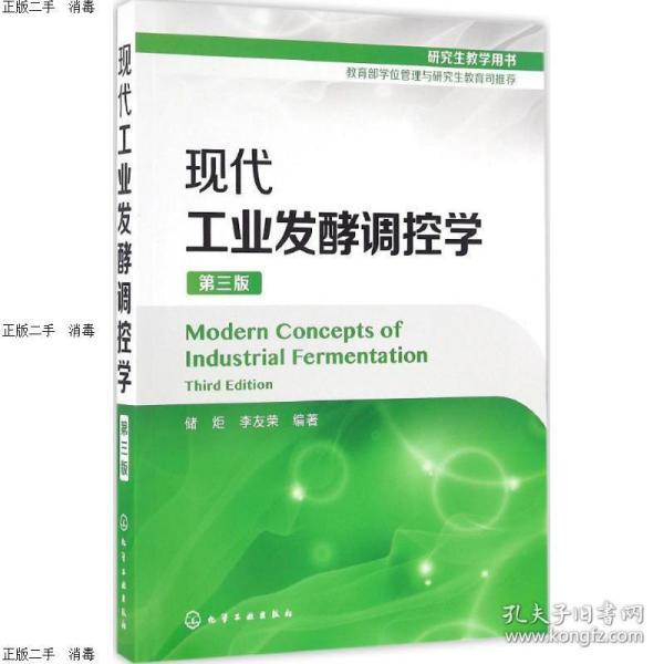 现货发货快!!现代工业发酵调控学(第三版)  储炬、李友荣
