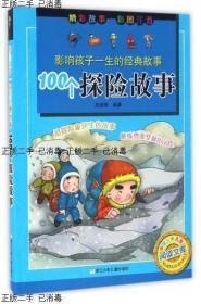 ~发货快~影响孩子一生的经典故事:100个探险故事(彩图注音版)龙