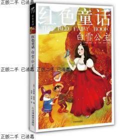 ~发货快~红色童话 : 白雪公主[英]9787530967164