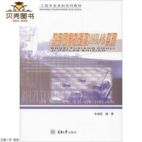 正版数字图像处理及MATLAB实现余成波重庆大学出版社978756242806