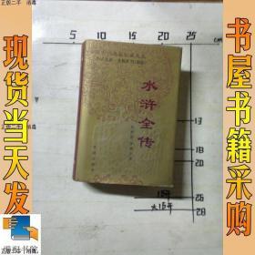 现货发货快!!《中国古代典籍珍藏文库:金典系列》 曹雪芹 水浒
