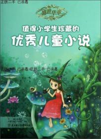 ~发货快~盛世华章(第3辑):值得小学生珍藏的优秀儿童小说袁炳发