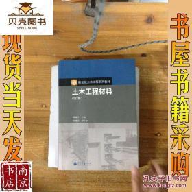正版土木工程材料(第2版)