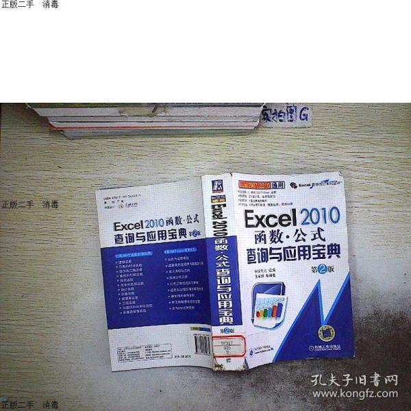 Excel 2010函数