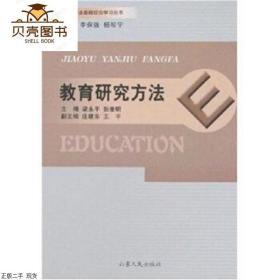 正版教育研究方法