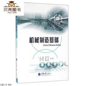 正版机械制造基础 京玉海 重庆大学出版社 9787562434535