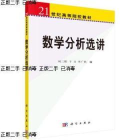 """~发货快~数学分析选讲刘三阳"""",""""于力"""",""""李广民9787030190390"""