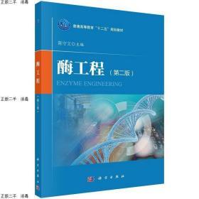 现货发货快!!特价~酶工程(第二版) 陈守文 9787030449214 科学