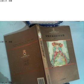 现货发货快!!安徒生童话故事全集:美绘版  林桦  译