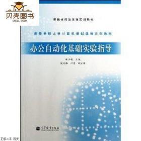 正版办公自动化基础实验指导 胡玉娟 高等教育出版社 97870403780