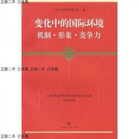 ~发货快~变化中的国际环境机制·形象·竞争力:上海市社会科学界Y