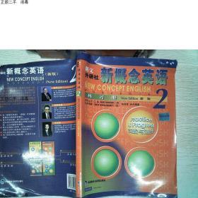 现货发货快!!朗文外研社新概念英语(新版)练习册. 2 实践与进
