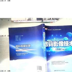现货发货快!!数码影像技术(四级)第2版 1+X职业技术·职业资
