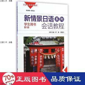 现货发货快!!新情景日语系列:会话教程(学生用书第1册附光盘1