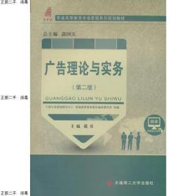广告理论与实务(第二版)