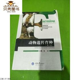 正版高职高专畜牧兽医类专业系列教材:动物遗传育种 第2版