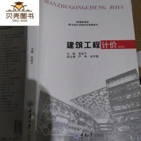 正版建筑工程计价(第5版)