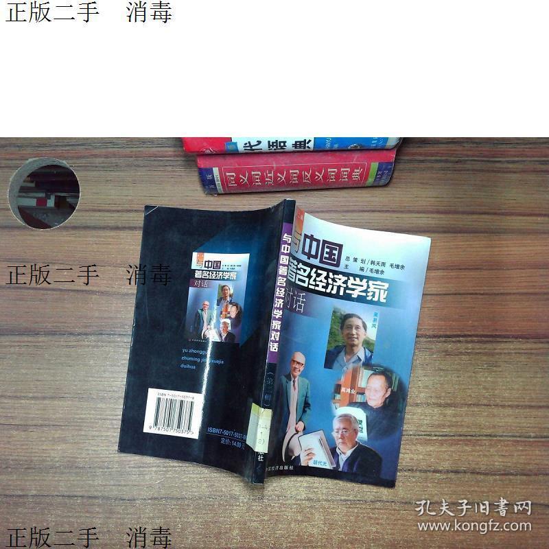 现货发货快!!与中国著名经济学家对话  第二辑  毛增余  主编