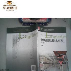 正版物流信息技术应用(第2版)