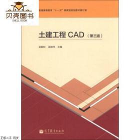 正版土建工程CAD第3版吴银柱 吴丽萍高等教育出版社9787040377132