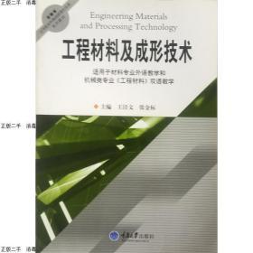 现货发货快!!工程材料及成形技术  王泾文