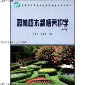 !发货快~园林树木栽植养护学(第3版)9787503865411