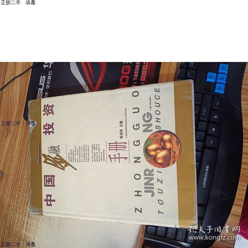 现货发货快!!中国金融投资手册  陈琦伟  主编;上海亚洲商务投