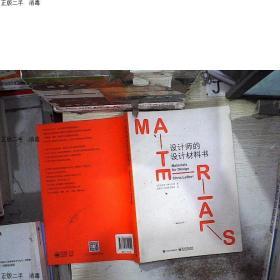现货发货快!!设计师的设计材料书(  [英]Chris Lefteri(克里