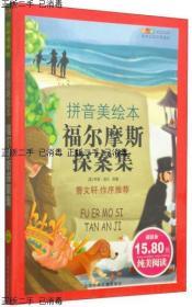 ~发货快~成长文库·世界儿童文学经典:福尔摩斯探案集(拼音美绘