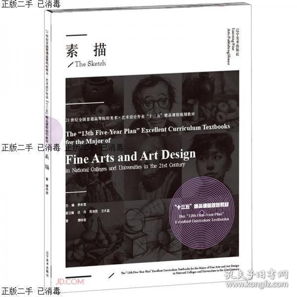 素描(21世纪全国普通高等院校美术艺术设计专业十三五精品课程规划教材)