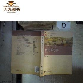 正版中央银行学(第3版) 。.