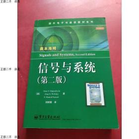 现货发货快!!国外电子与通信教材系列:信号与系统(第二版)