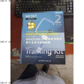 现货发货快!!(正版!!) M*ST致胜经典:MicrosoftWindowsXP