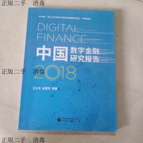现货发货快!!中国数字金融研究报告(2018)  王义中、金雪军