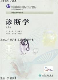 ~发货快快~诊断学(第7版 供临床医专业用)/国家卫生和计划生育委