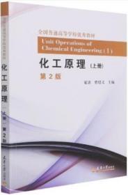 化工原理 上册 第2版 夏清 9787561820865 天津大学出版社