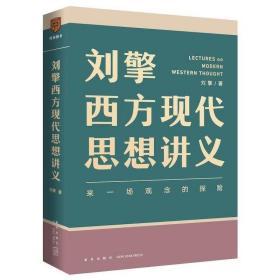 刘擎西方现代思想讲义