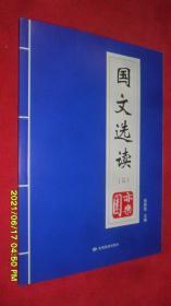 国文选读 (三)