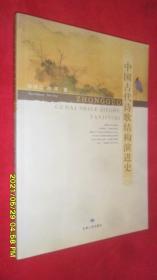 中国古代诗歌结构演进史(孙绿江 孙 婷 著)