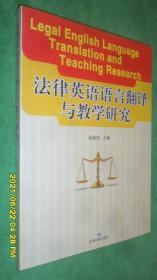 法律英语语言翻译与教学研究
