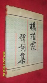 杨植霖诗词集