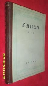 圣西门选集(第一卷)精装本
