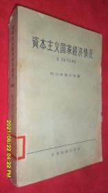 资本主义国家经济情况(1956)馆藏