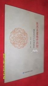陇西县道地中药材规范化生产实用技术