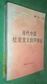 当代中国社会主义经济理论(馆藏)