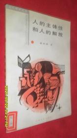 人的主体性和人的解放—西方马克思主义的文化哲学初探(文化哲学丛书)