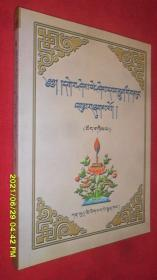 格西·益希旺秋文集(第二卷)(藏文)