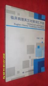 临床病理英汉对照词汇手册